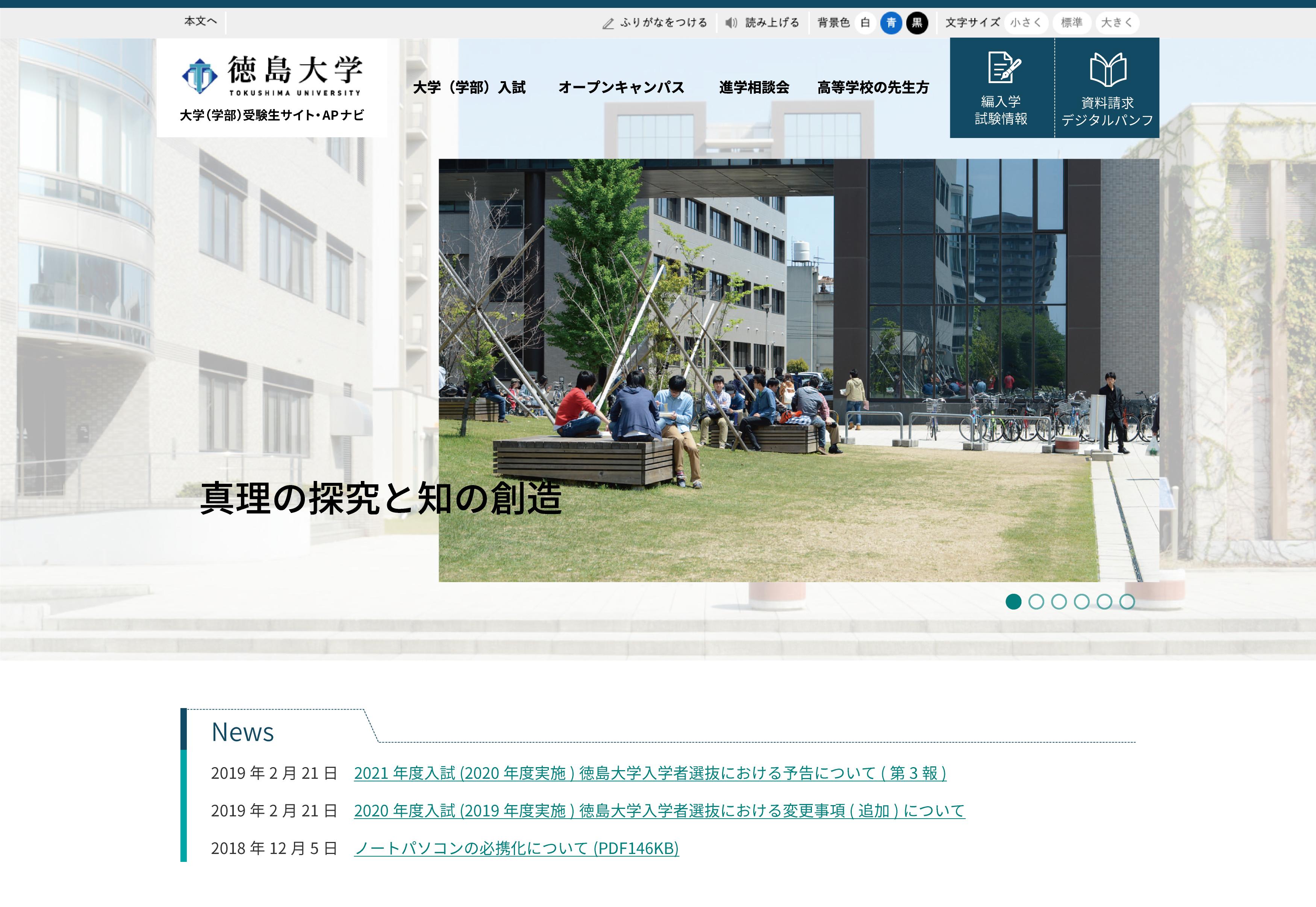 徳島大学 高等教育研究センター